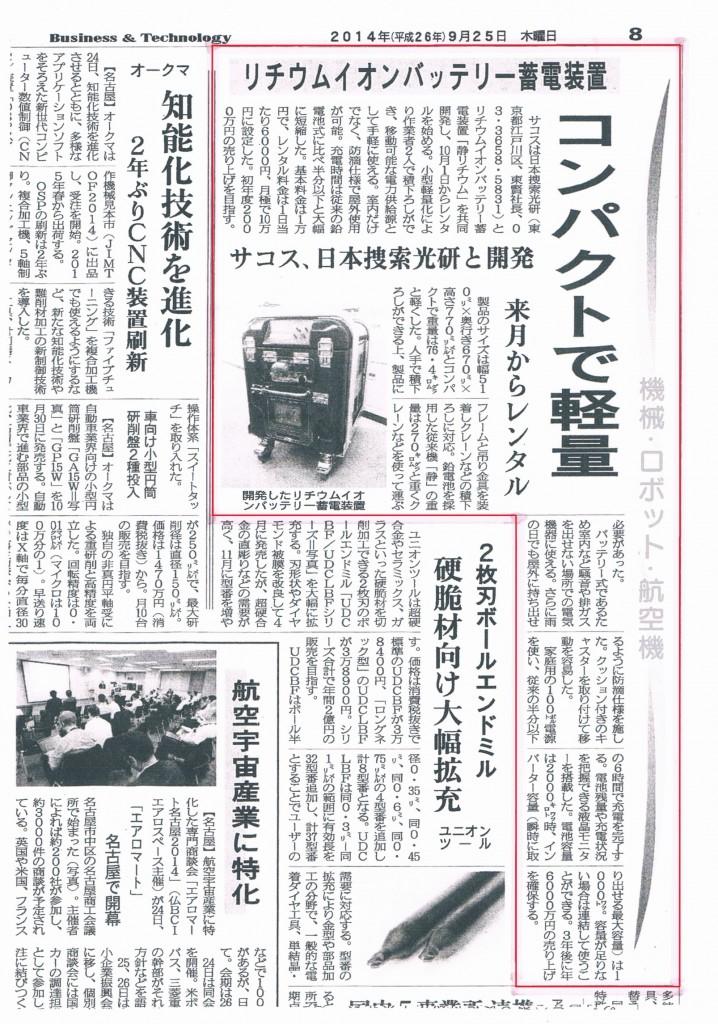 日刊工業新聞2014.09.25A