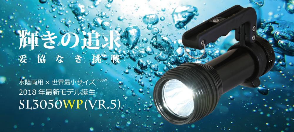 SL3050WP(VR5)