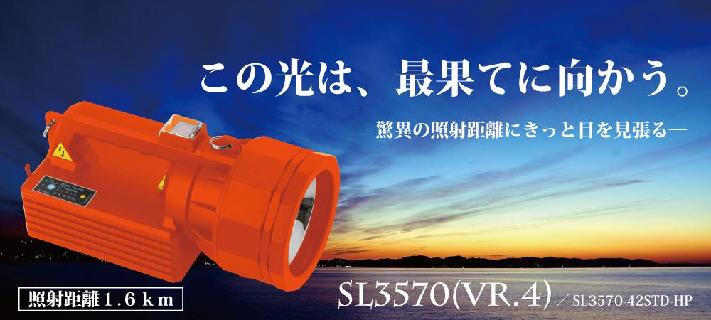 SL3570NEWTOPスライド2